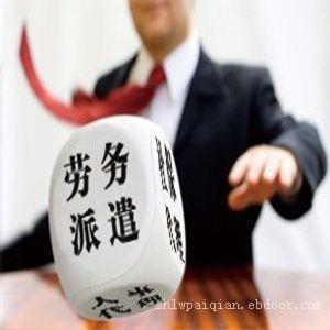 上海劳务派遣公司,上海人力资源外包价格
