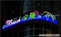 霓虹灯设计/上海灯光工程策划/上海边围边字制作/上海吸塑字制作