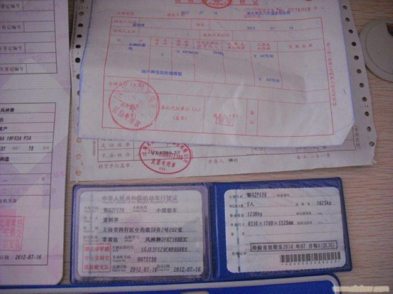 上海人上外地车牌_给上海盛力汽车销售有限公司_上海人上外地牌照的旧车