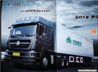 上海重汽牵引车/上海重汽牵引车销售  朱经理  15800591275