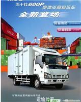 上海五十铃600P货车销售/上海五十铃600P货车专卖 朱经理