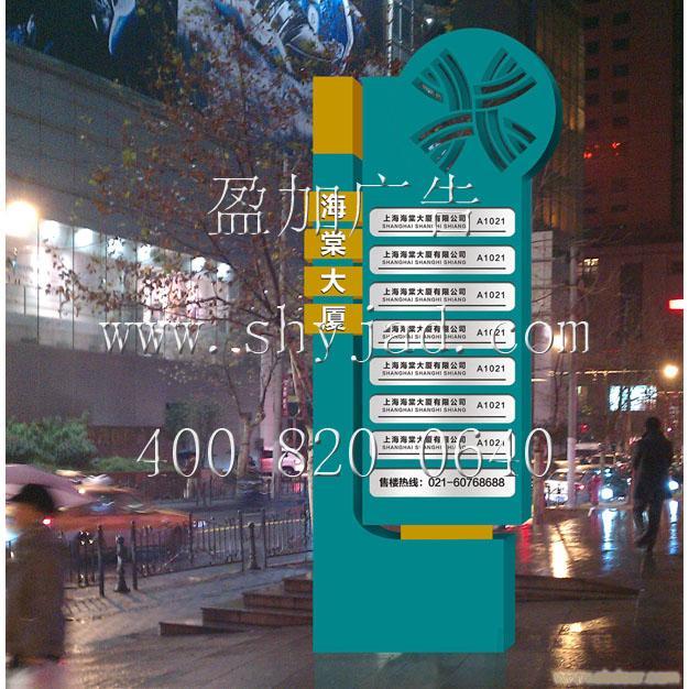 户外广告-大楼门口立牌-制作工艺