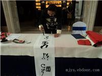 上海民间艺术表演团_现场书法表演