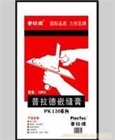 上海工程墙面批嵌接缝拼缝处理--普拉德20KG嵌锋膏