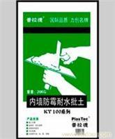 上海工程墙面批嵌防霉耐水腻子粉--普拉德20KG防霉耐水满批粉