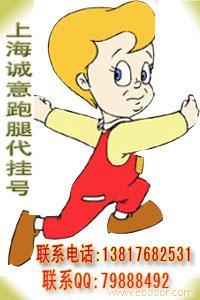 上海五官科医院代挂号/上海五官科医院网上预约挂号13817682531