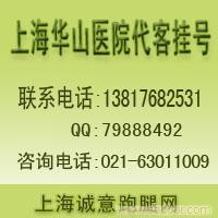 皮肤科医院挂号/上海华山医院代挂号/华山医院网上预约挂号13817682531