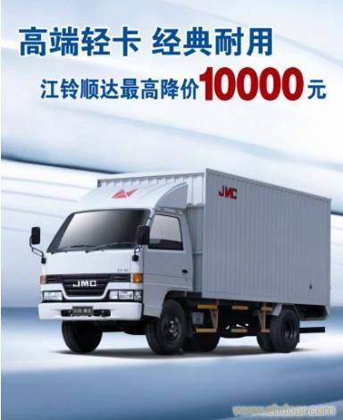 江铃卡车经销商报价、江铃卡车车型参数、江铃卡车图片-15800591275