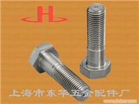 不锈钢半牙外六角螺栓