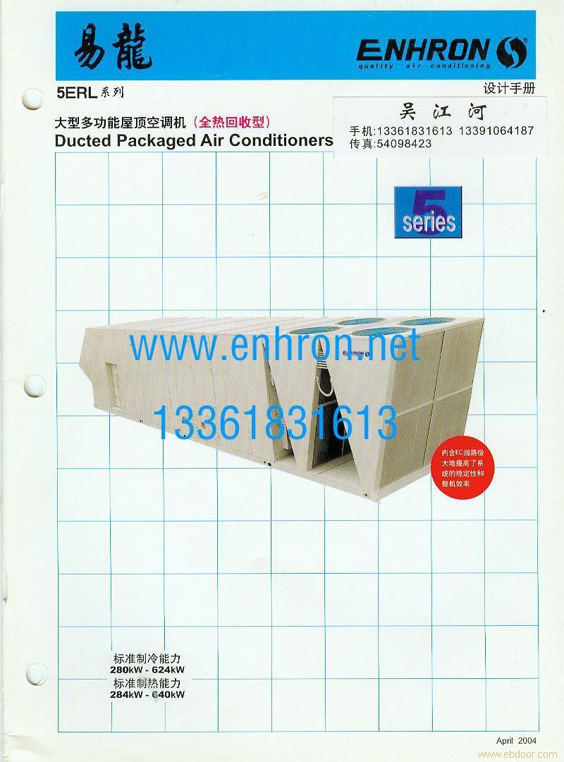 大型多功能屋顶空调机(全热回收型5ER系列)