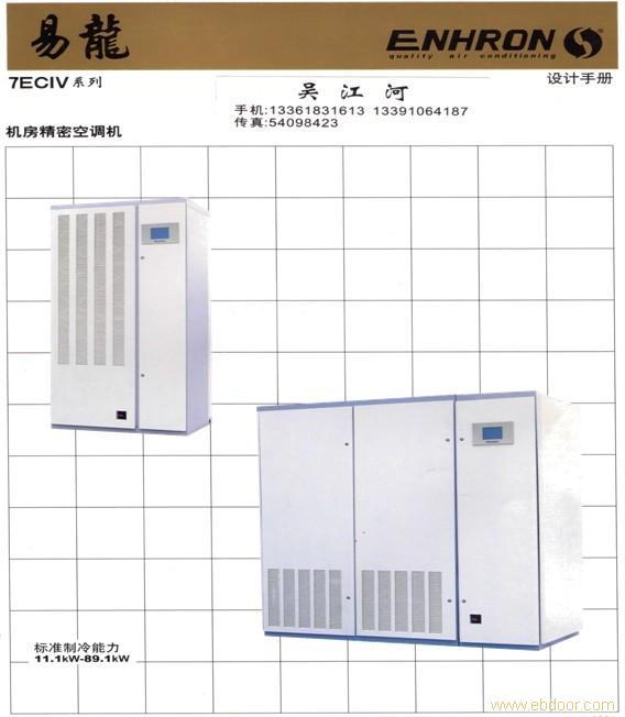 7ECIV系列机房精密空调机
