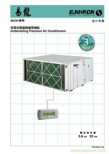 3ECIH系列吊顶式恒温恒湿机