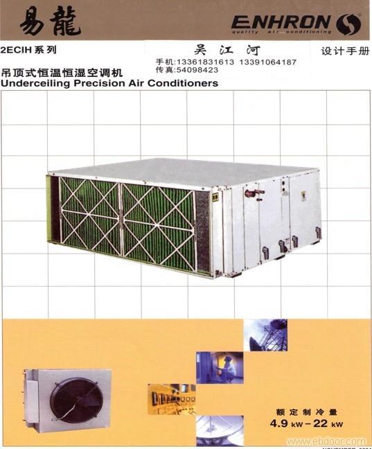 2ECIH系列吊顶式恒温恒湿机