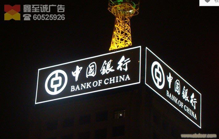 银行LED字、金属字、大型钢结构、地产围挡、围挡广告