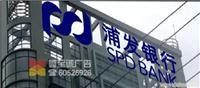银行大型户外广告发光字|楼顶LED发光字广告牌厂家制作价格