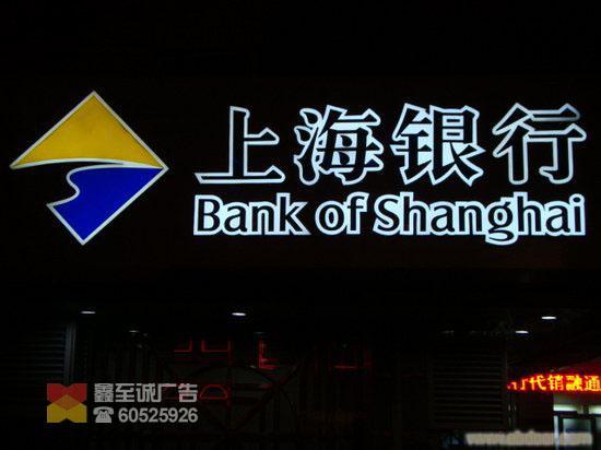 银行大型户外广告发光字 楼顶LED发光字广告牌厂家制作价格