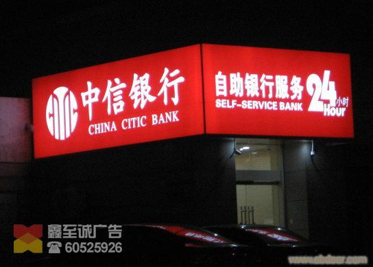 银行大型户外广告制作、广告招牌、led发光字专业制作厂家