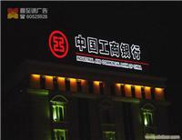 上海2012美观节能的大型户外广告招牌发光字设计制作安装厂家