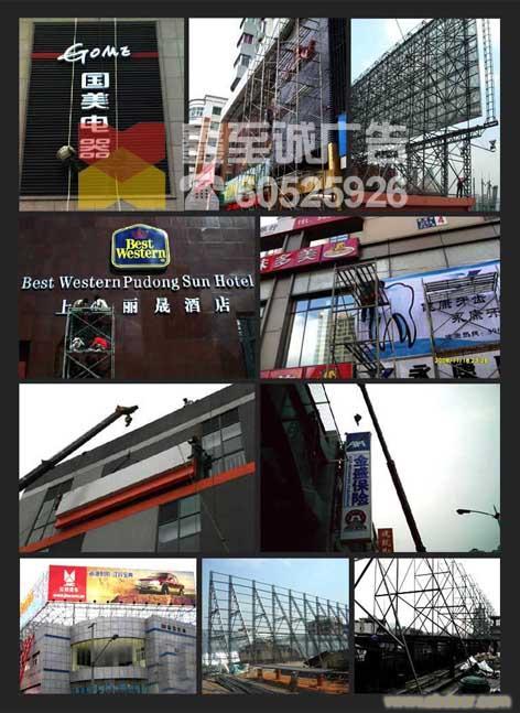超市大卖场广告制作;大型发光字制作;链锁店招牌;房地广告发光字;
