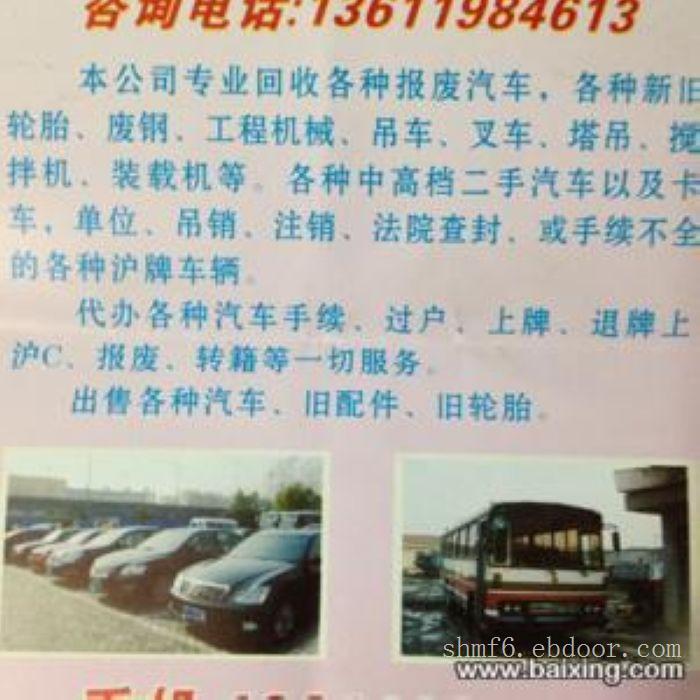 上海黄标车回收/上海二手黄标车报废车回收