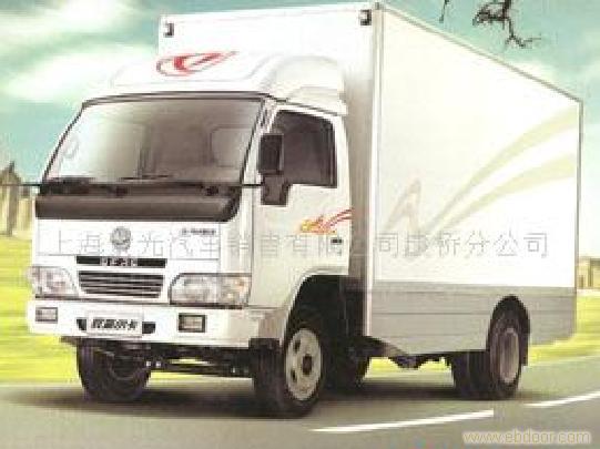 上海东风汽车销售_冷藏车价格