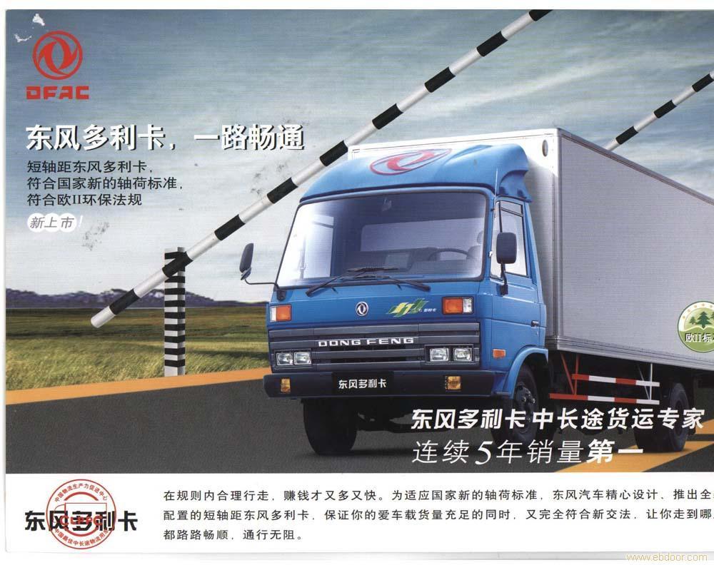 上海东风卡车