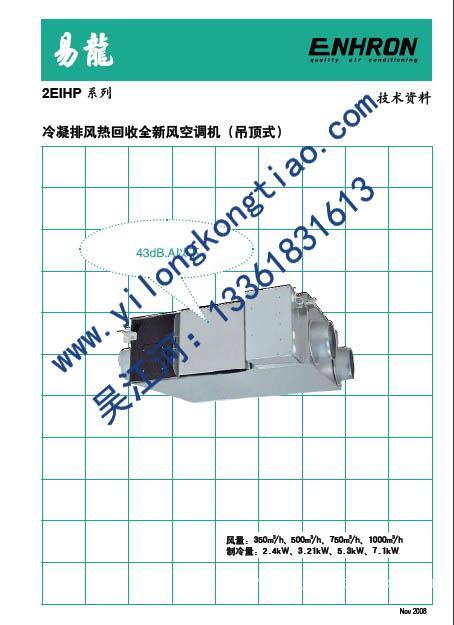 2EIHP系列冷凝排风热回收全新风空调机(吊顶式)