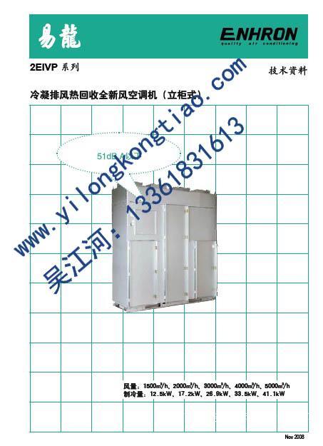 2EIVP系列冷凝排风热回收全新风空调机(立柜式)