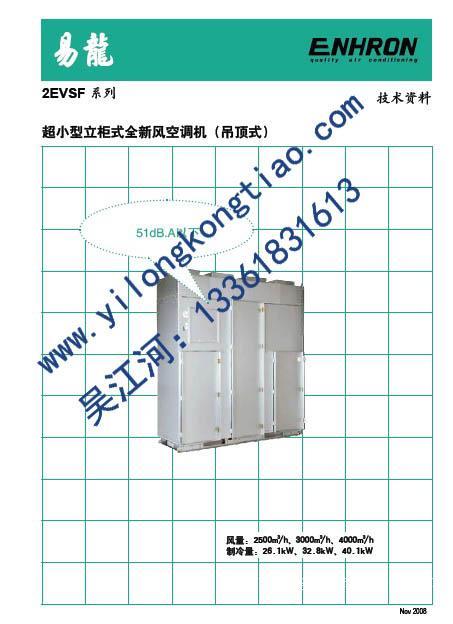2EVSF系列超小型立柜式全新风空调机(吊顶式)