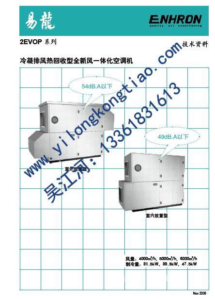 2EVOP系列冷凝排风热回收型全新风一体化空调机