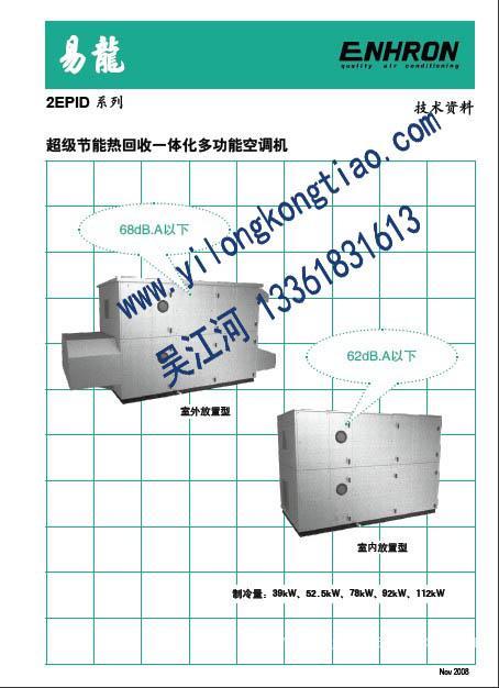 2EPID系列超级节能热回收一体化多功能空调机
