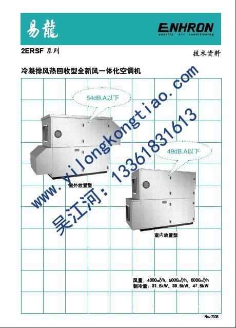 2ERSF系列冷凝排风热回收型全新风一体化空调机