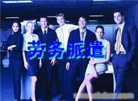 上海劳务派遣公司2