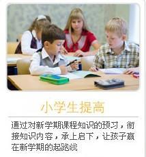 上海小学英语口语培训