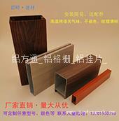 铝方通厂家/铝方通规格/铝方通生产厂家