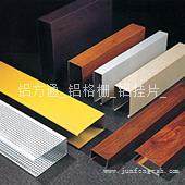 铝方通批发/铝方通批发价格/铝方通生产厂家