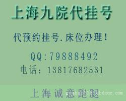 上海九院整形美容代预约挂号13817682531