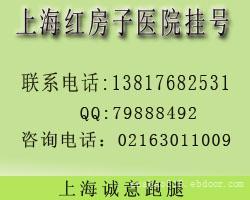 上海红房子医院专家代预约挂号13817682531