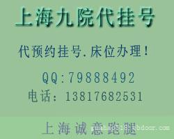 上海九院代预约挂号/余力 王健代预约挂号13817682531