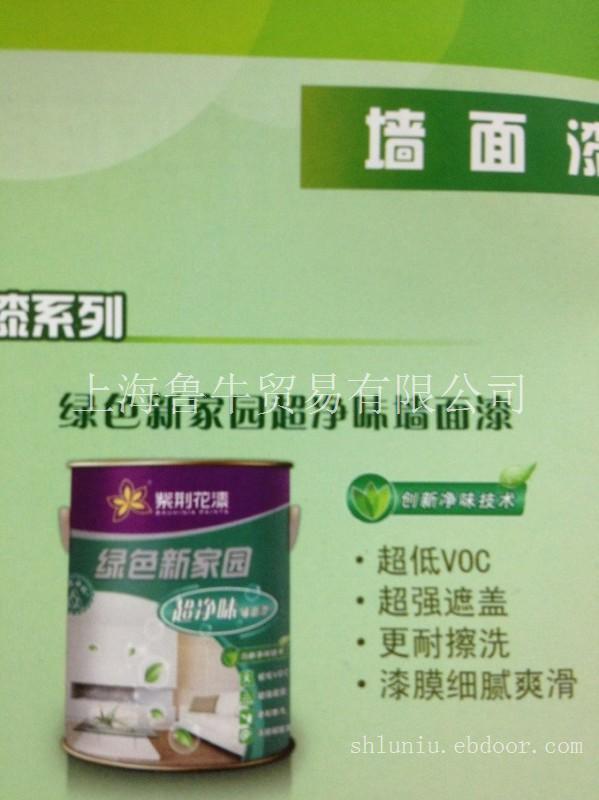 上海紫荆花墙面漆专卖