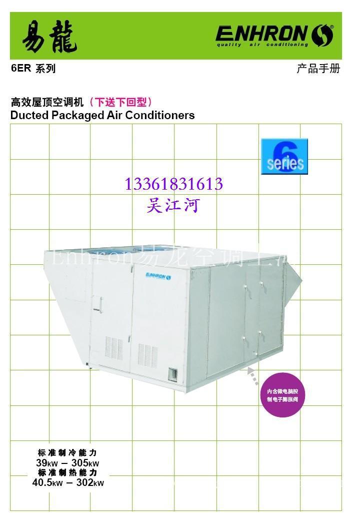 6ERM高效屋顶机——上海易龙空调