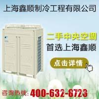 上海二手中央空调 二手中央空调回收上海鑫顺空调行业领先者……