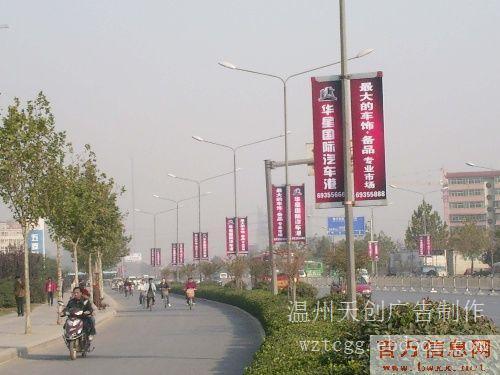 温州道旗广告