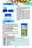 HR-1000自动定氮仪