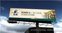 广告牌制作