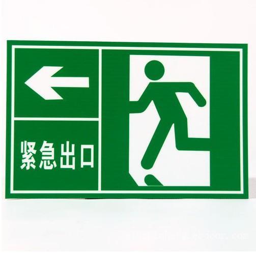 指示牌/导向牌出口