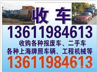 上海二手汽车回收_上海报废车高价处理_上海汽车回收公司