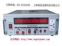 稳压稳频电源/稳频调压电源