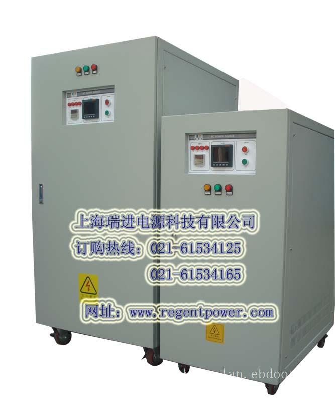 上海三相变频电源/交流变频电源