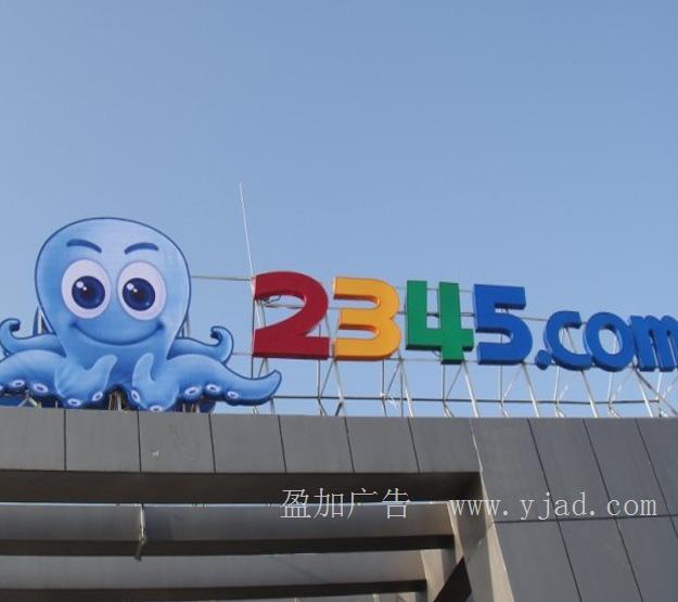 上海广告公司/LED灯布发光标记亚克力发光字